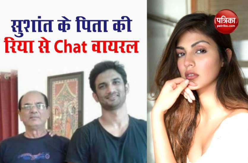 Sushant के पिता की Rhea Chakraborty और Shruti Modi से की गई चैट आई सामने, बेटे से मिलने की कर रहे हैं गुजारिश