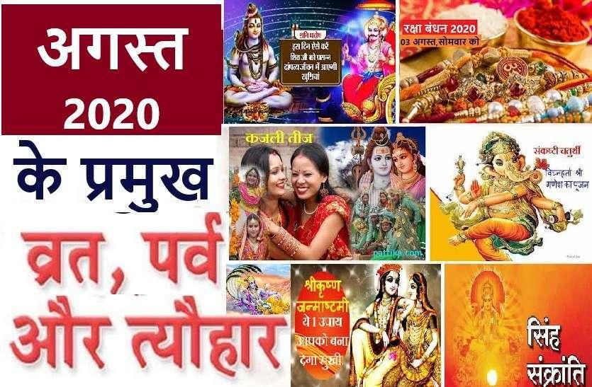 https://www.patrika.com/festivals/hindu-calendar-august-2020-for-hindu-festivals-6299867/