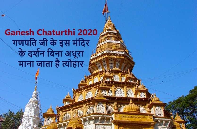 https://www.patrika.com/festivals/ganesh-chaturthi-2020-world-famous-shri-ganesh-temple-of-india-6330355/