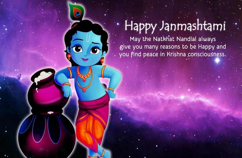 happy-krishna-janmashtami_01_1.jpg