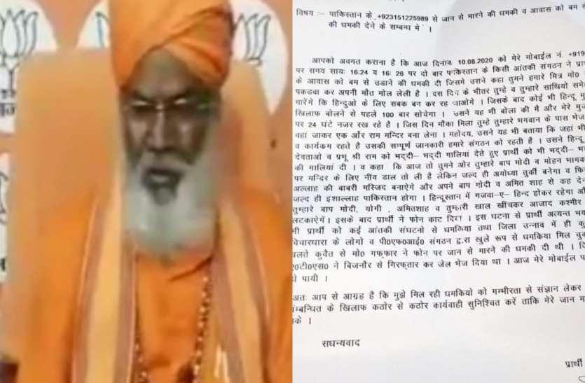 पाकिस्तान से मोबाइल पर मिली उन्नाव के संसद साक्षी महाराज को धमकी मचा हड़कंप