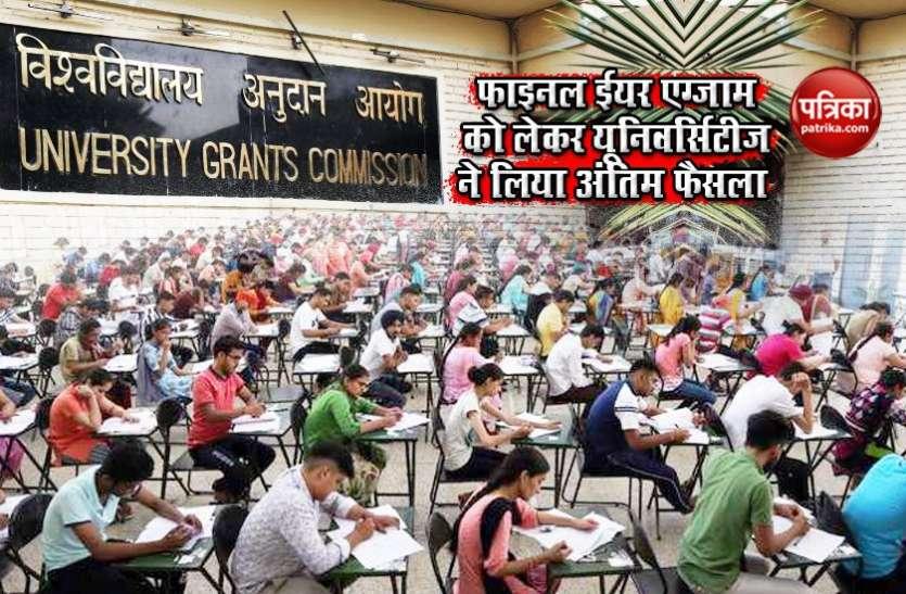 Final Year Exams को लेकर UGC का जवाब, देशभर की इतनी Universities हैं तैयार