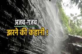 अजब-गजब- जूठा पानी फेंकने से धीमी हो जाती है इस झरने की धार, देखें वीडियो
