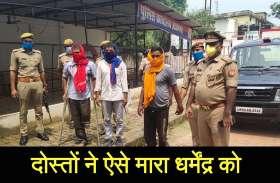 पैसा देने के बहाने बुलाया, शराब पिलाई और मारपीटकर नदी में फेंक दिया, ऐसे हुई धर्मेंद्र की हत्या