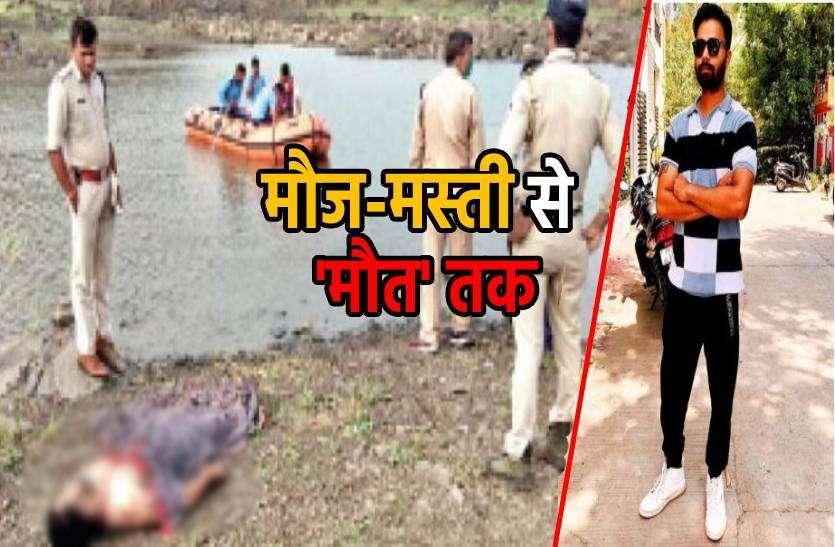 दोस्तों के साथ पिकनिक मनाने गए राष्ट्रीय स्तर के क्रिकेटर की डूबने से मौत