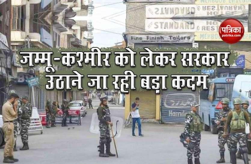 Jammu Kashmir में एक बार फिर बड़ा कदम उठाने जा रहा केंद्र, जानें Supreme Court क्या दी जानकारी