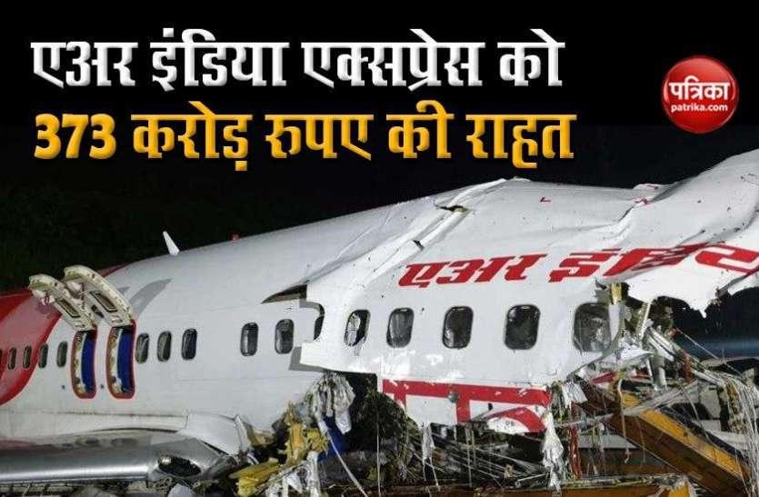 दुर्घटना के बाद Air India Express को Insurance Company से मिलेंगे करीब 373 करोड़ रुपए