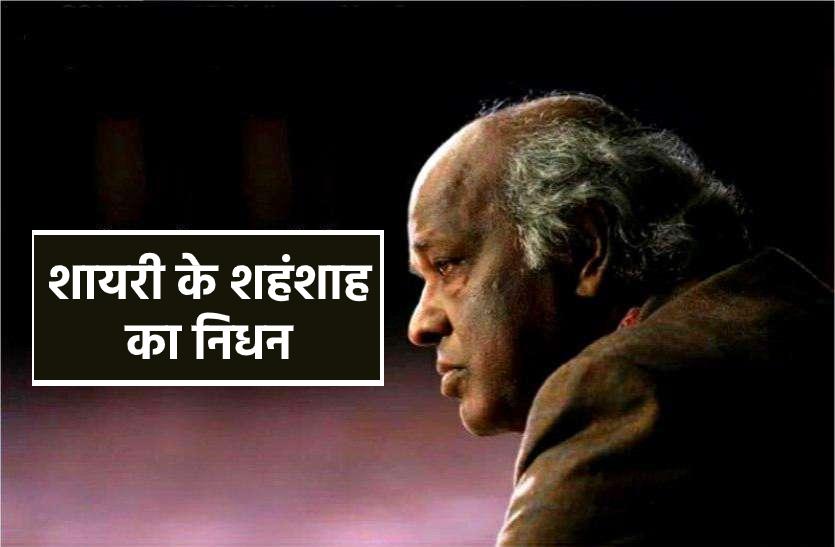 मध्य प्रदेश के लिए सबसे बुरी खबर : शायरी के शहंशाह डॉ. राहत इंदौरी का निधन