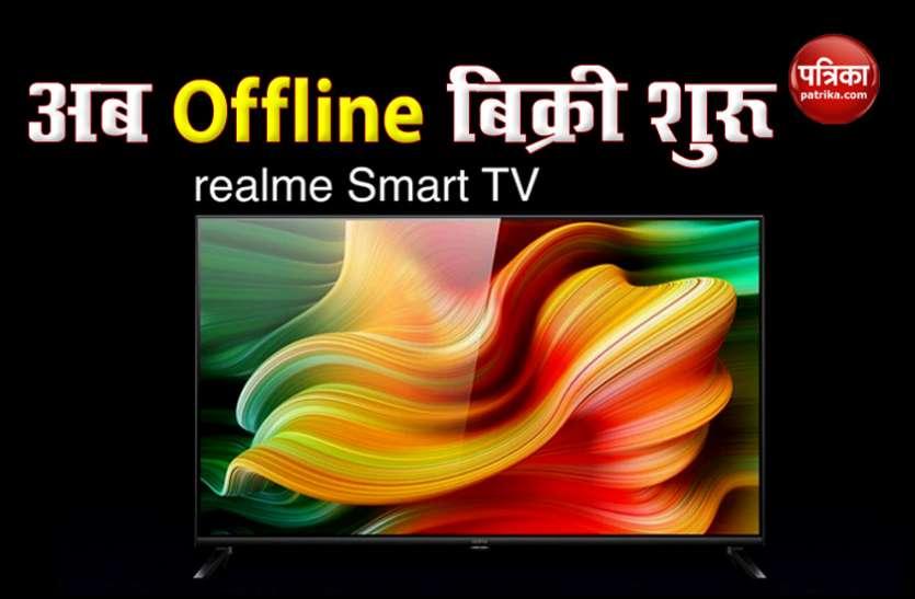 Realme Smart TV ऑफलाइन बिक्री के लिए उपलब्ध, जानिए ऑफर्स