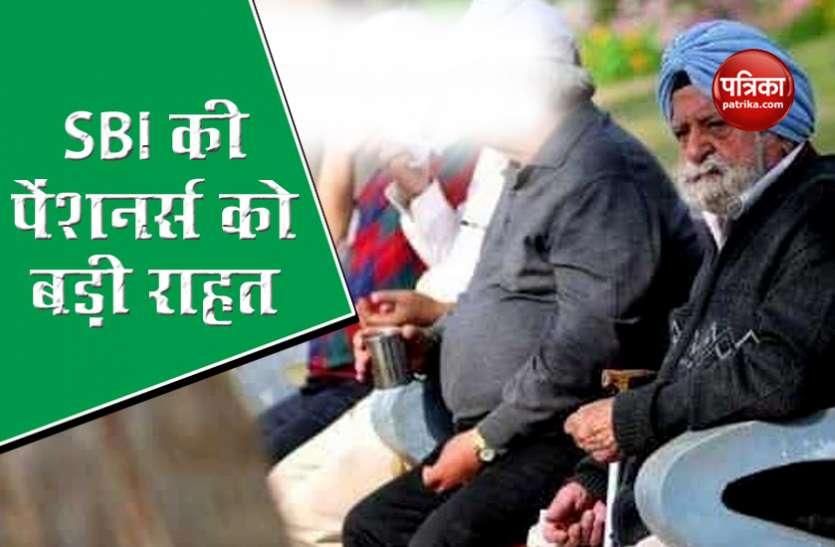 SBI ने शुरू की खास सुविधा, देश के 54 लाख Pensioners उठा सकेंगे फायदा