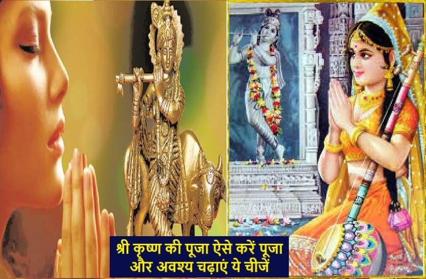 जन्माष्टमी पर भगवान कृष्ण को जरूर चढ़ाएं ये चीजें, जानें श्री कृष्ण की पूजा विधि