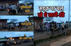 बीच सड़क पर हो रहा था झगड़ा, रोकने की जगह मौके से भागी पुलिस, देखें वीडियो