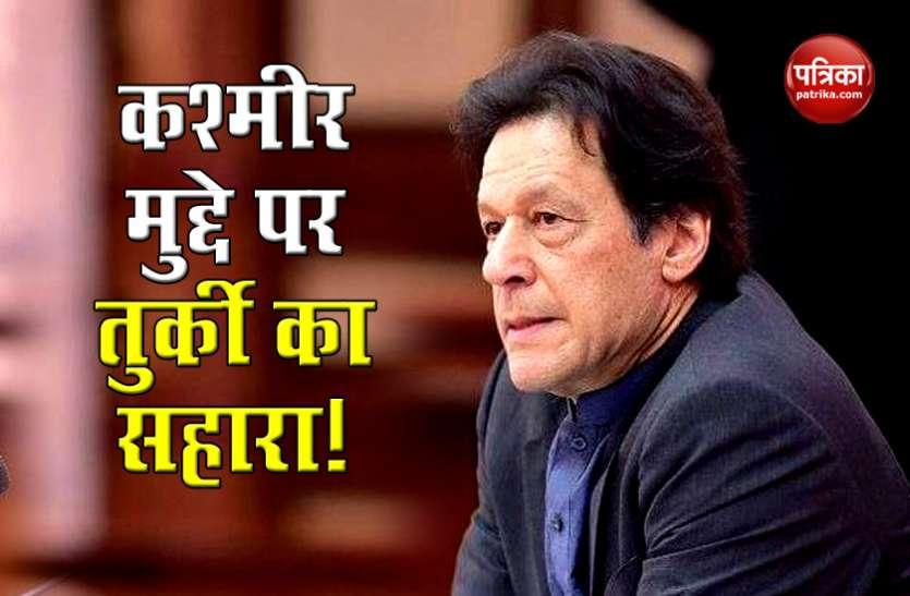 पाक को लगा झटका, UNGA अघ्यक्ष ने कश्मीर मुद्दे पर शिमला समझौते की याद दिलाई