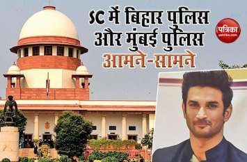 Sushant Case: SC में Bihar Police ने Mumbai Police से पूछा- बिना FIR के कैसे शुरू कर दी जांच?