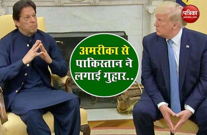 America के सामने गिड़गिड़ाया Pakistan, कहा- India के साथ तनाव कम करने में करें मदद