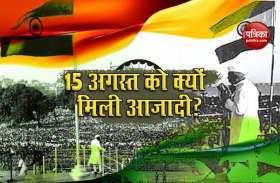 आखिर 15 अगस्त को ही India को आजादी क्यों मिली? आप भी जानें