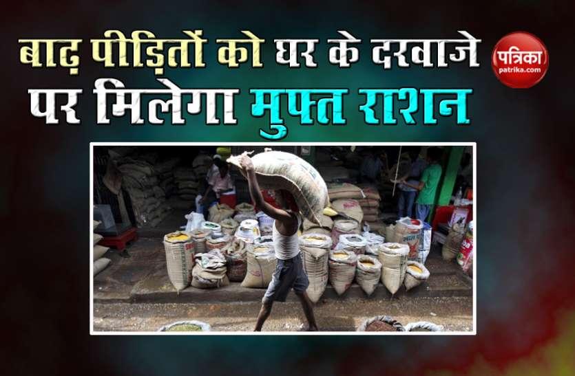 बाढ़ प्रभावित राज्यों में Free Ration की होगी Doorstep Delivery