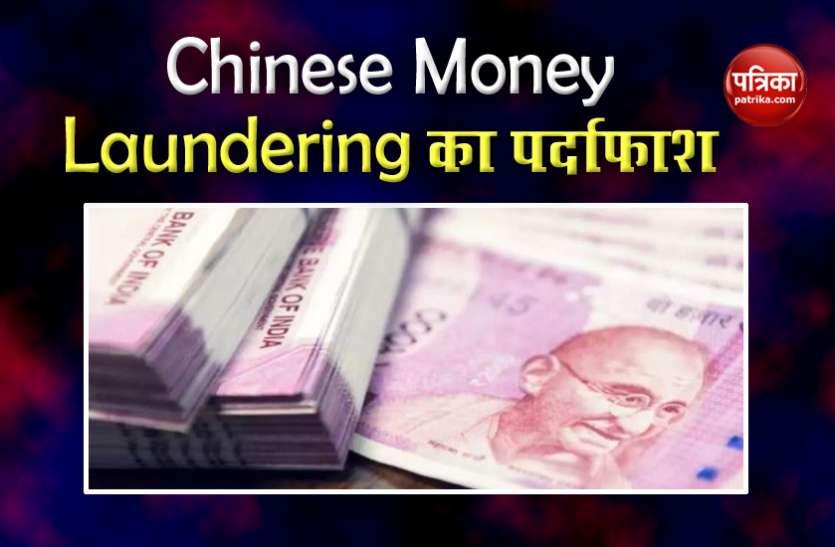 IT Department ने किया Chinese Money Laundering का पर्दाफाश, 1000 करोड़ रुपए के मामले में कई चीनियों पर कार्रवाई