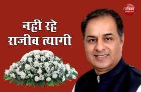 कांग्रेस प्रवक्ता Rajiv Tyagi का निधन, टीवी डिबेट में उठा सीने में दर्द और अस्पताल में तोड़ा दम