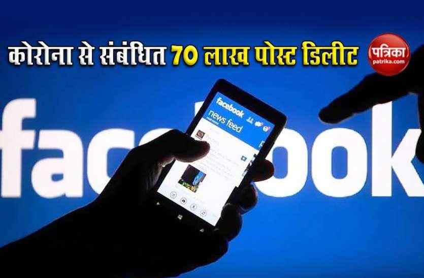 America: Facebook का बड़ा एक्शन, Corona से जुड़े 70 लाख भ्रामक पोस्ट किए डिलीट