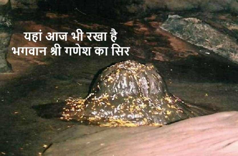 Lord Shri Ganesh head is still kept in a cave
