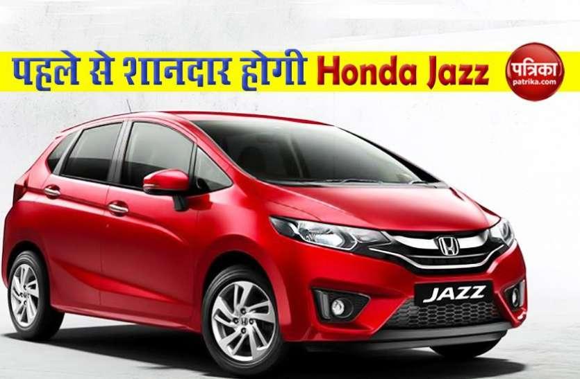 इन फीचर्स की वजह से तहलका मचाएगी Honda Jazz, 5000 रुपए में कर सकते हैं बुक