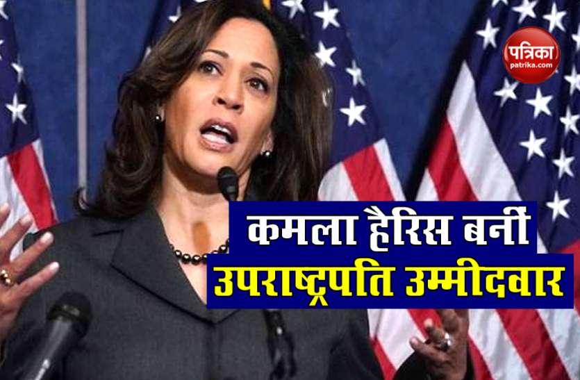 Joe Biden का ऐलान, भारतीय मूल की Kamala Harris बनीं अमरीकी उपराष्ट्रपति पद की उम्मीदवार