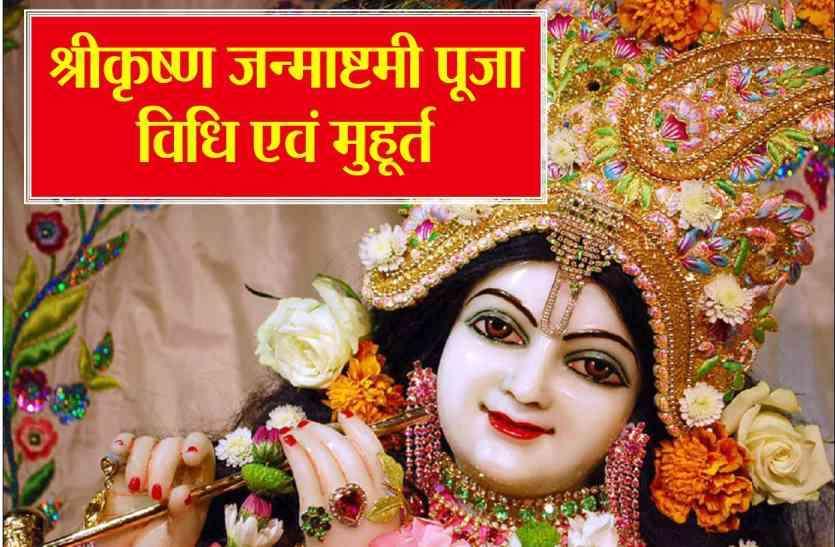Srikrishna Janmashtami Puja Vidhi Muhurat