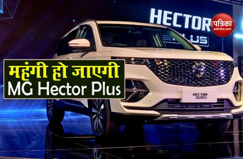 आखिरी मौका! आज ही खरीदें MG Hector Plus, 13 अगस्त के बाद बढ़ सकती है कीमत