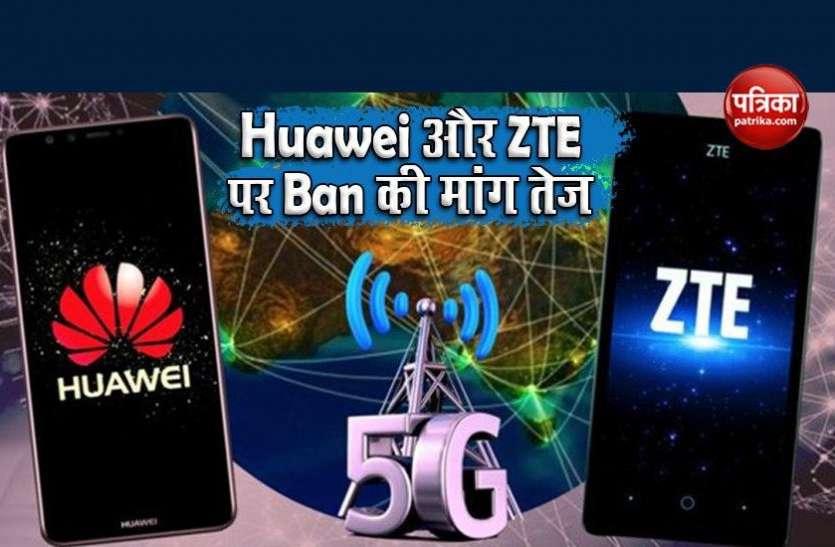 CAIT ने IT Minister को लिखा खत, Huawei और ZTE पर लगाया जाए Ban