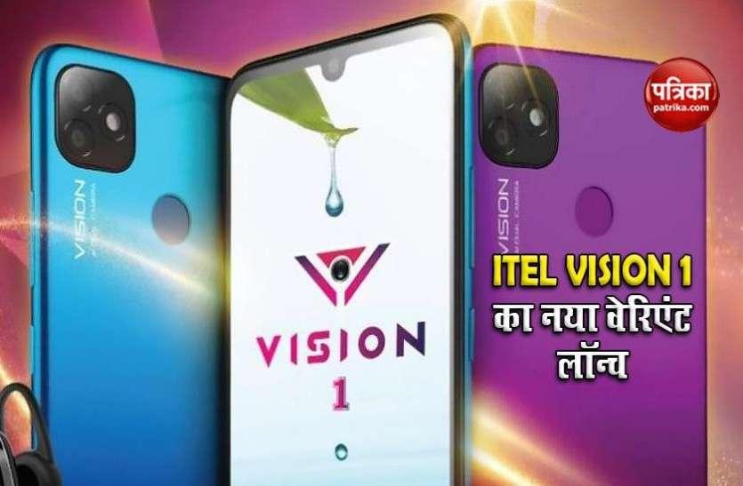 7000 से कम कीमत में itel Vision 1 का 3GB रैम वेरिएंट लॉन्च, 18 अगस्त को सेल