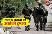 Jammu Kashmir: बारामूला में Army जवानों की पेट्रोलिंग पार्टी पर आतंकी हमला, Soldier घायल