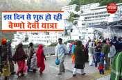 जल्द शुरू होने जा रही Vaishno Devi Yatra, जानें किन लोगों को मिली मंजूरी और किन नियमों का पालन जरूरी