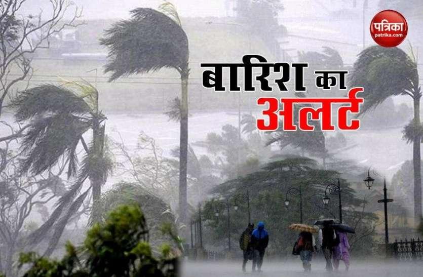 Weather Forecast: महाराष्ट्र समेत देश के 9 राज्यों में अगले दो दिन बारिश का अलर्ट, बिहार में बिगड़े हालात