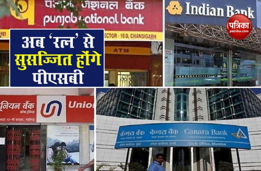 रत्नों की उपाधियों से नवाजे जाएंगे Government Banks, 15 अगस्त को हो सकती है घोषणा
