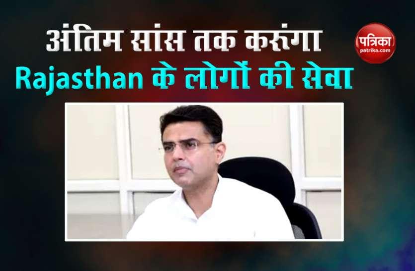 Political battle : राजस्थान मेरी कर्मभूमि, दुनिया की कोई भी ताकत नहीं कर सकती दूर - Sachin Pilot