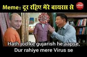 Funny Memes: चीन ने पुतिन से कहा- 'हाथ जोड़कर गुज़ारिश है आपसे, दूर रहिए मेरे वायरस से'