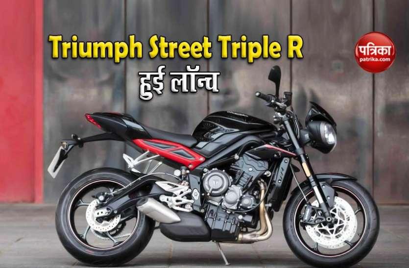 Triumph Street Triple R की भारत में एंट्री, कीमत भी है बेहद कम