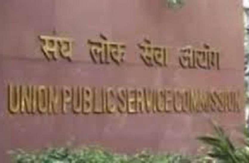 UPSC CAPF 2020 Exam: 20 दिसंबर को आयोजित होने वाली परीक्षा के एडमिट कार्ड जारी, यहां से करें डाउनलोड