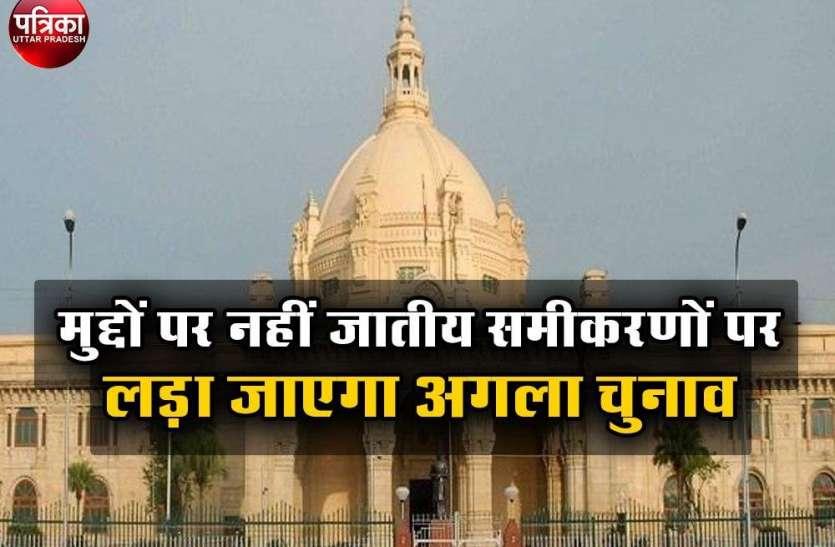 UP Vidhan Sabha Chunav 2022 : यूपी में मुद्दों पर नहीं जातीय समीकरणों पर लड़ा जाएगा 2022 का विधानसभा चुनाव