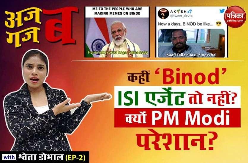 'कहीं 'बिनोद' पाकिस्तानी एजेंट तो नहीं? क्यों पीएम मोदी परेशान?': अजब गजब with Shweta Dhobhal (EP-2)