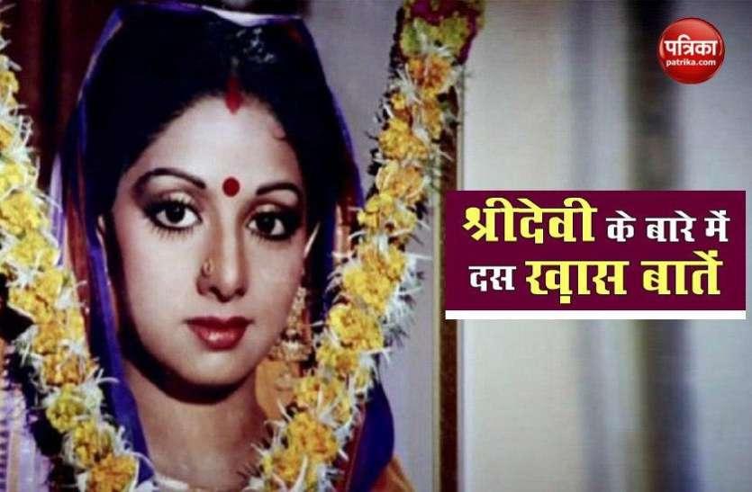 Sridevi Birth Anniversary: 4 साल की उम्र में बड़े पर्दे पर दिखाया था कमाल, जानें श्रीदेवी के बारे में 10 रोचक बातें