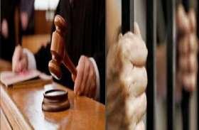 दलित बच्ची को तीन साल बाद मिला न्याय, अदालत ने आरोपी युवक को एक लाख जुर्माने के साथ सुनाई 20 साल कैद की सजा