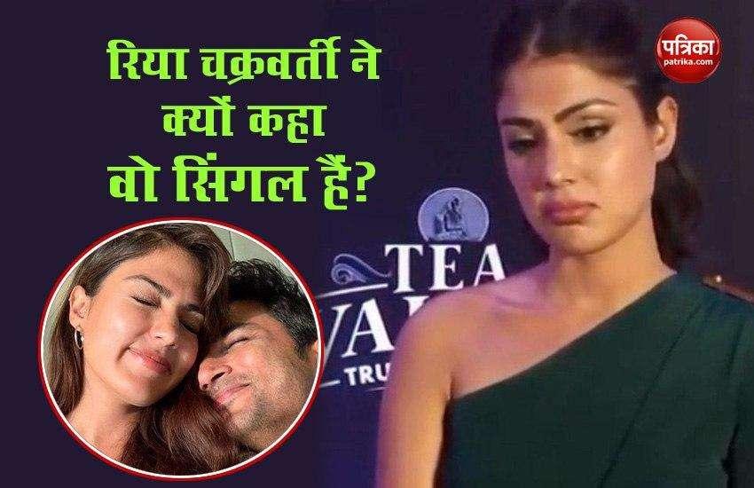 Sushant की गर्लफ्रेंड Rhea Chakraborty ने प्रेस के सामने कहा- 'मैं सिंगल हूं, मेरे लिए किसी को ढूंढ दो', देखें वीडियो