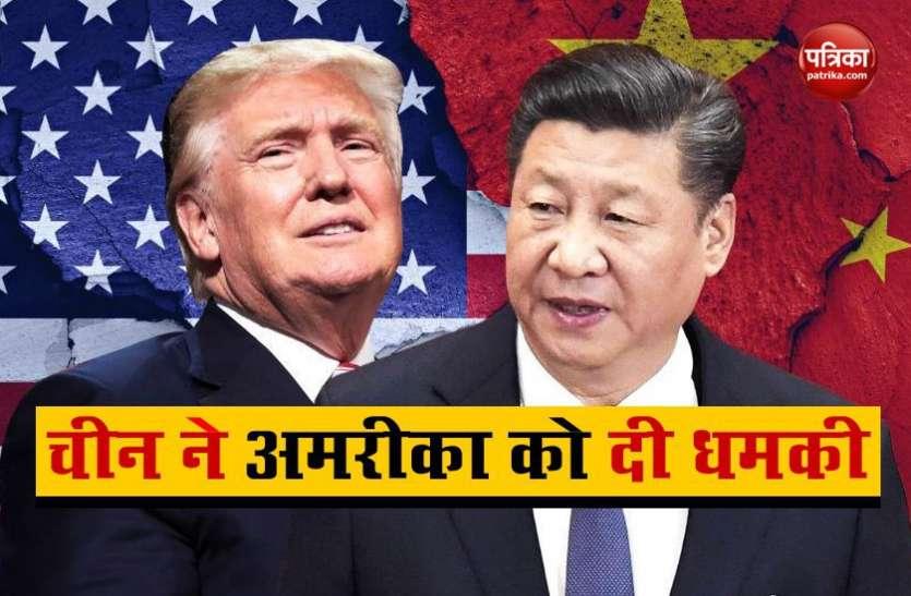 Taiwan मामले पर China ने America को दी धमकी, कहा- आग से मत खेलो, नहीं तो सबकुछ जल जाएगा