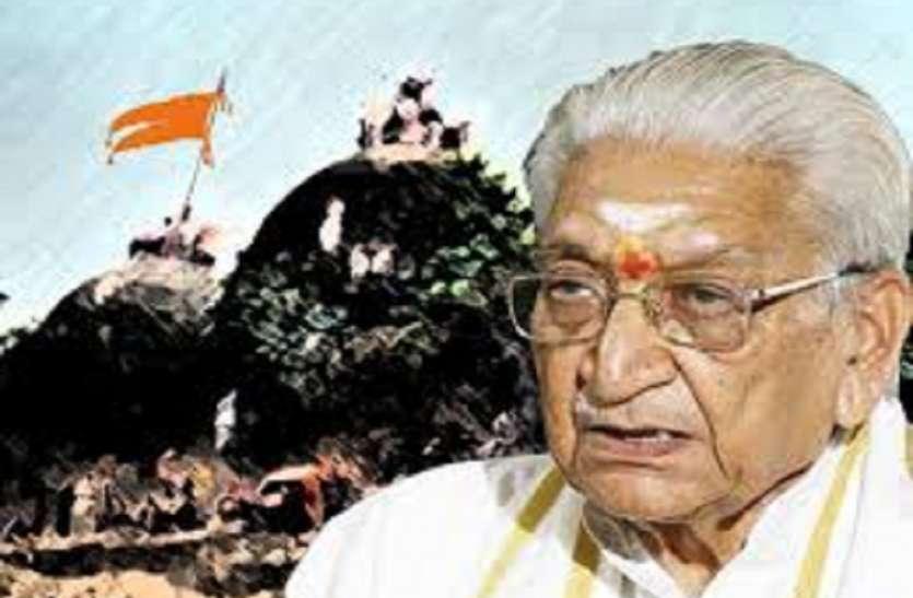 स्वर्गीय अशोक सिंघल को भारत रत्न से सम्मानित किए जाने के समर्थन में उतरे अयोध्या के संत