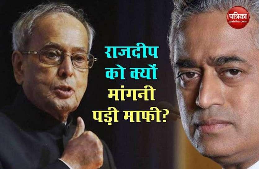 Pranab Mukherjee के निधन की गलत जानकारी देने पर Rajdeep Sardesai ने मांगी माफी, कही ये बात