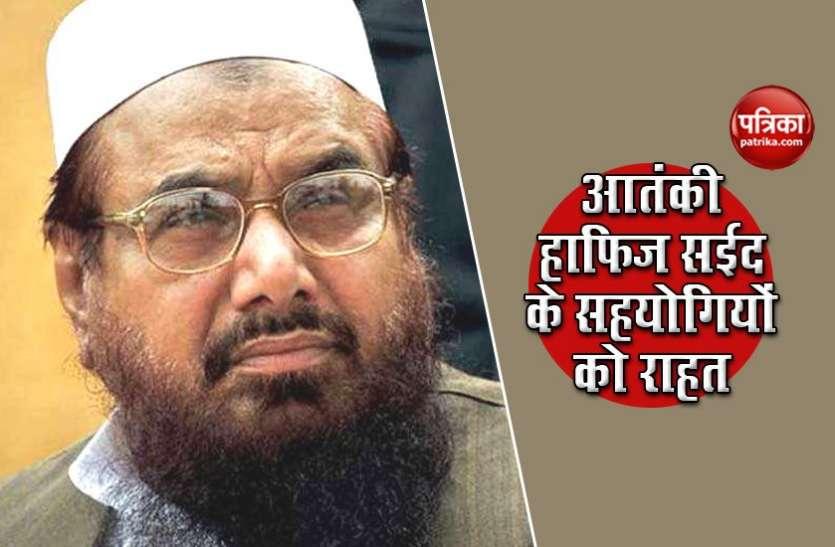 Terror Funding मामले में Mumbai Attack के मास्टर माइंड आतंकी Hafiz Saeed के सहयोगियों को बड़ी राहत