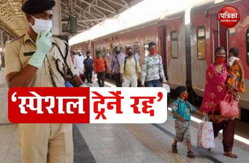 Indian Railways ने रद्द की 18 स्पेशल ट्रेनें, ये रही पूरी लिस्ट