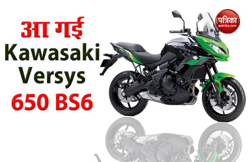 Kawasaki Versys 650 BS6 की भारत में एंट्री, जानें कीमत और फीचर्स